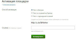активация блога в системе Блогун