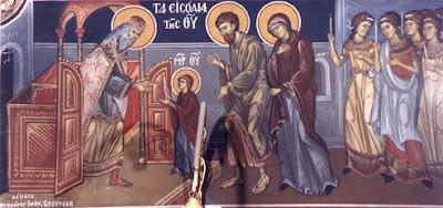Τα Εισόδια της Θεοτόκου στην Αγία Γραφή (Θ. Ι. Ρηγινιώτης)