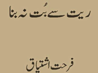 Ret se but na bna by Farhat Ishtiaq - Rait Se But Na Bana by Farhat Ishtiaq