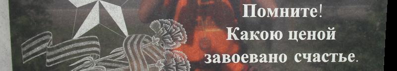 76-ой помнит. Походы по местам памяти погибших воинов-земляков Ярославской области.