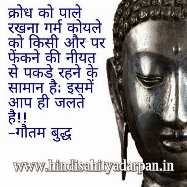 anger quotes in hindi,quote about anger in hindi,anger stories