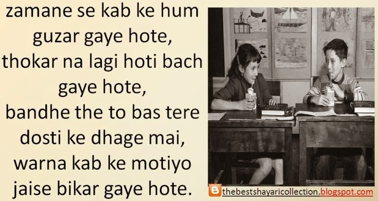 Hindi Shayari Dosti Shayari Image wallpaper fb post