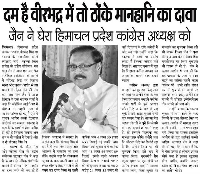 दम है वीरभद्र में तो ठोंके मानहानि का दावा - सत्य पाल जैन ने घेरा हिमाचल प्रदेश कांग्रेस अध्यक्ष को।