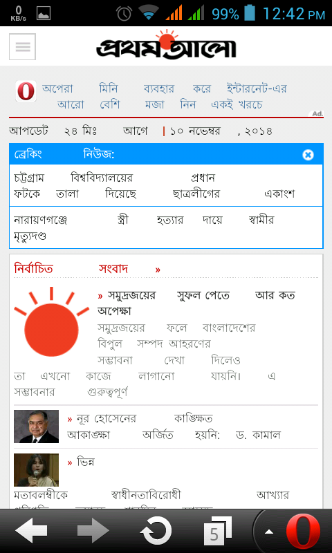 Bangla newspaper, Prothom Alo