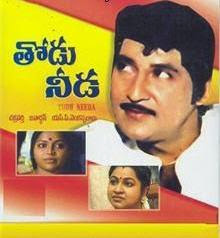 Thodu Needa  Telugu Mp3 Songs Free  Download  1987