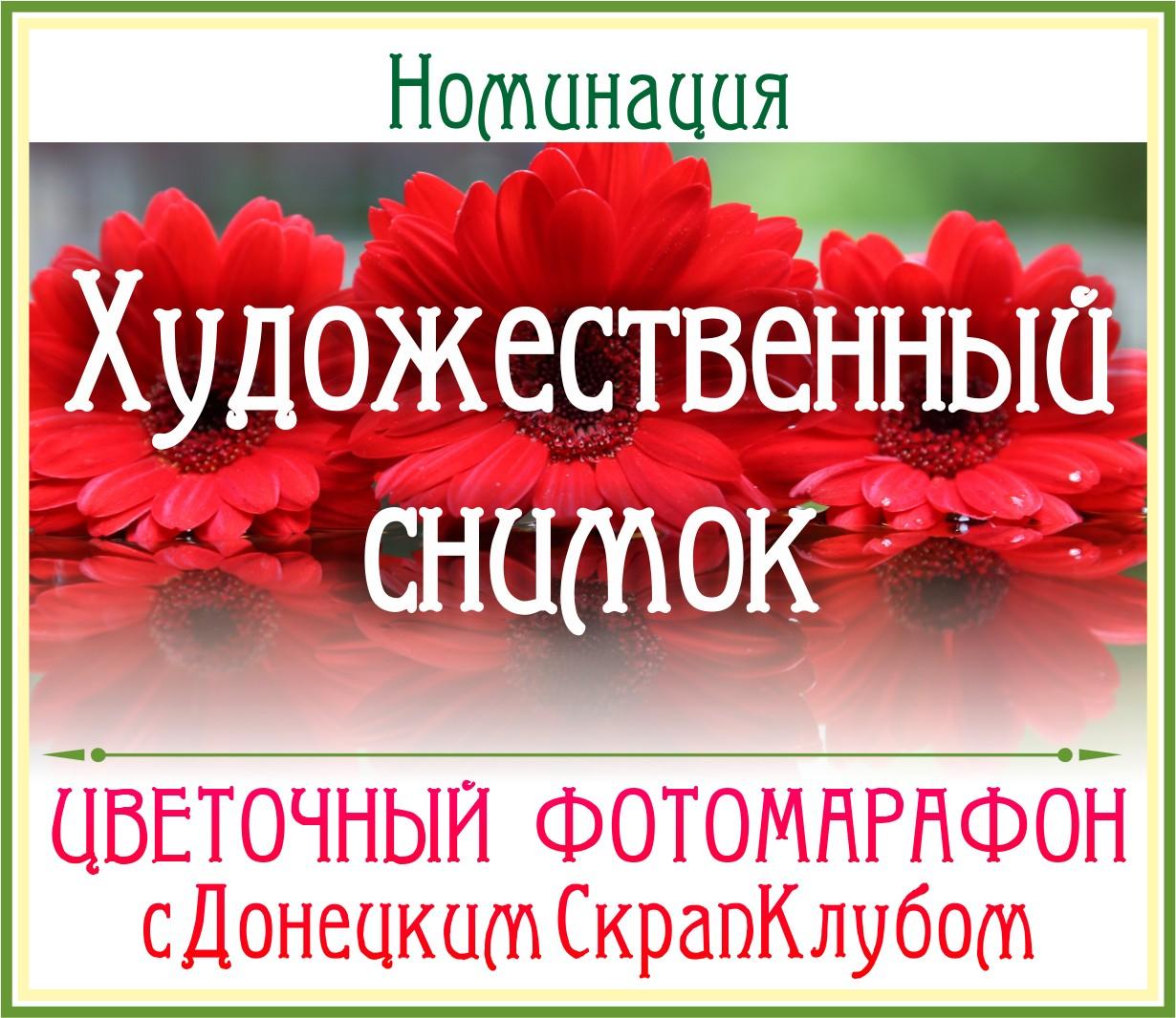 http://scrapclub-donetsk.blogspot.com/2014/07/2_28.html