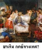 ฮาเร็ม สวรรค์ของหนึ่งบุรุษหรือทุกข์ของอิสตรี