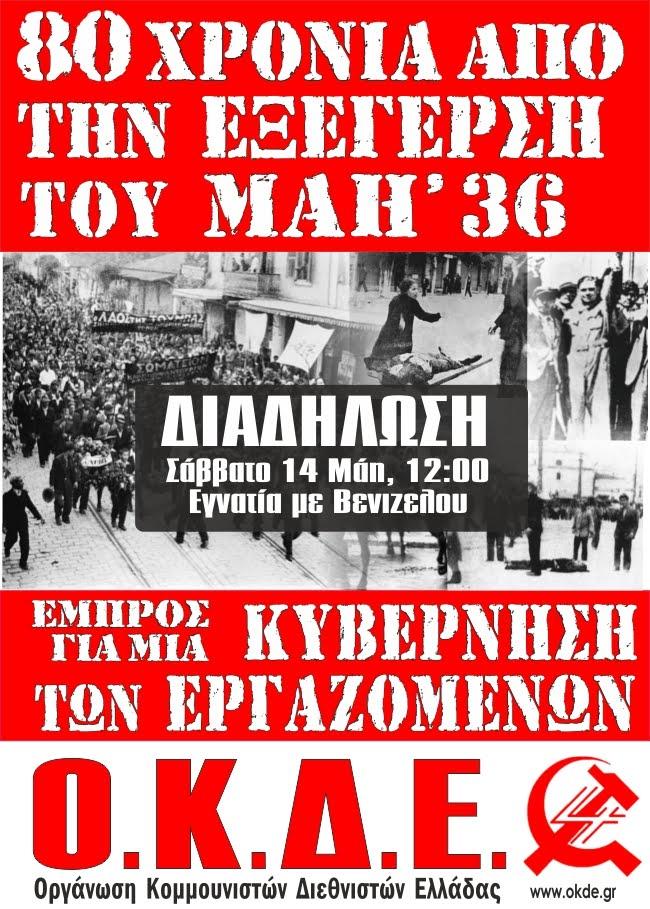 80 χρόνια από την εξέγερση του Μάη του 1936