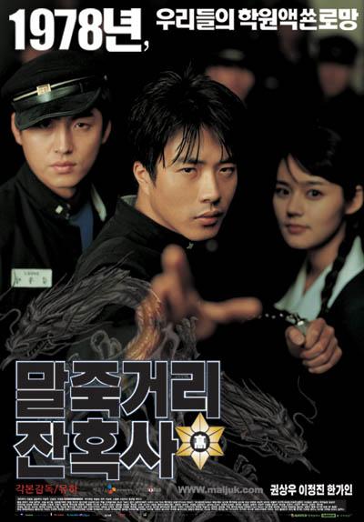 El espíritu de Bruce Lee (2004)