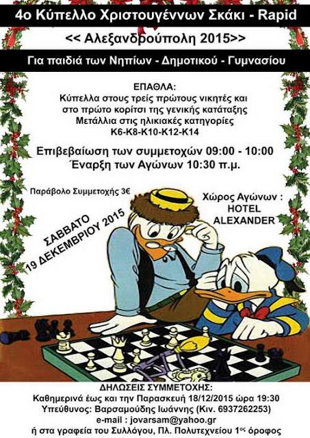 4ο Χριστουγεννιάτικο Κύπελλο Σκάκι - Rapid