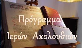 ΠΡΟΓΡΑΜΜΑ ΙΕΡΩΝ ΑΚΟΛΟΥΘΙΩΝ