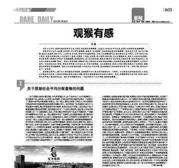 (截图)《大河网》30日用两个版面刊登李长春文章《观猴有感》