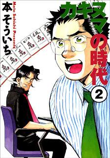 [本そういち] カキヌマの時代 第01-02巻