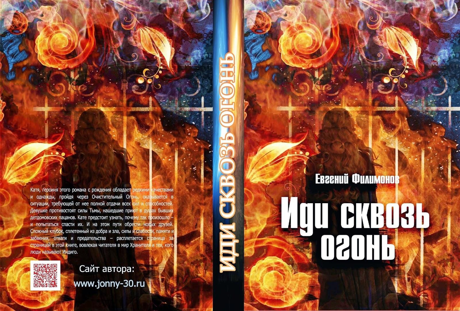 Евгений Филимонов - Иди сквозь огонь
