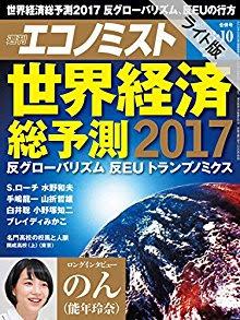 週刊エコノミスト2017年13・10号