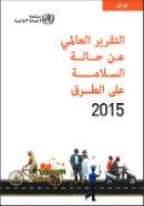 التقرير العالمي عن حالة السلامة الطرقية