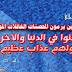 عقوبه قذف المحصنـــــــــات المؤمنات الغافلات