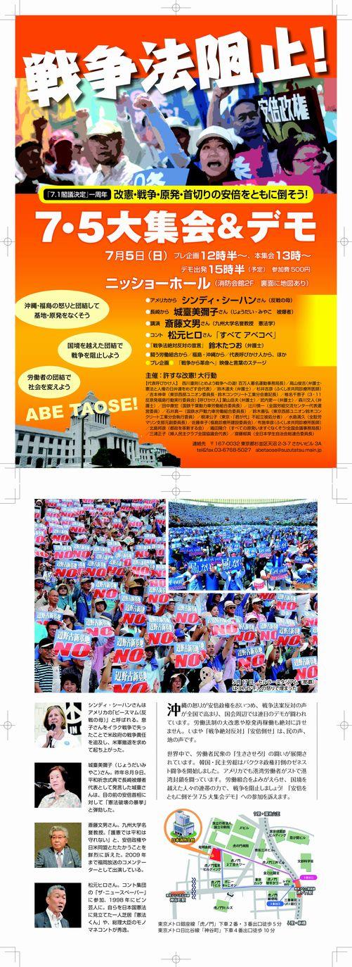 http://yurusunakaiken.com/wp-content/uploads/2015/06/0705bira2-2.pdf