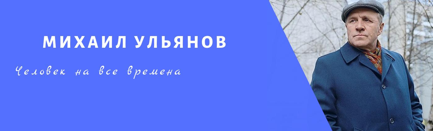 Михаил Ульянов. Человек на все времена