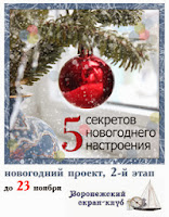 http://scrapvrn.blogspot.ru/2013/11/blog-post_17.html