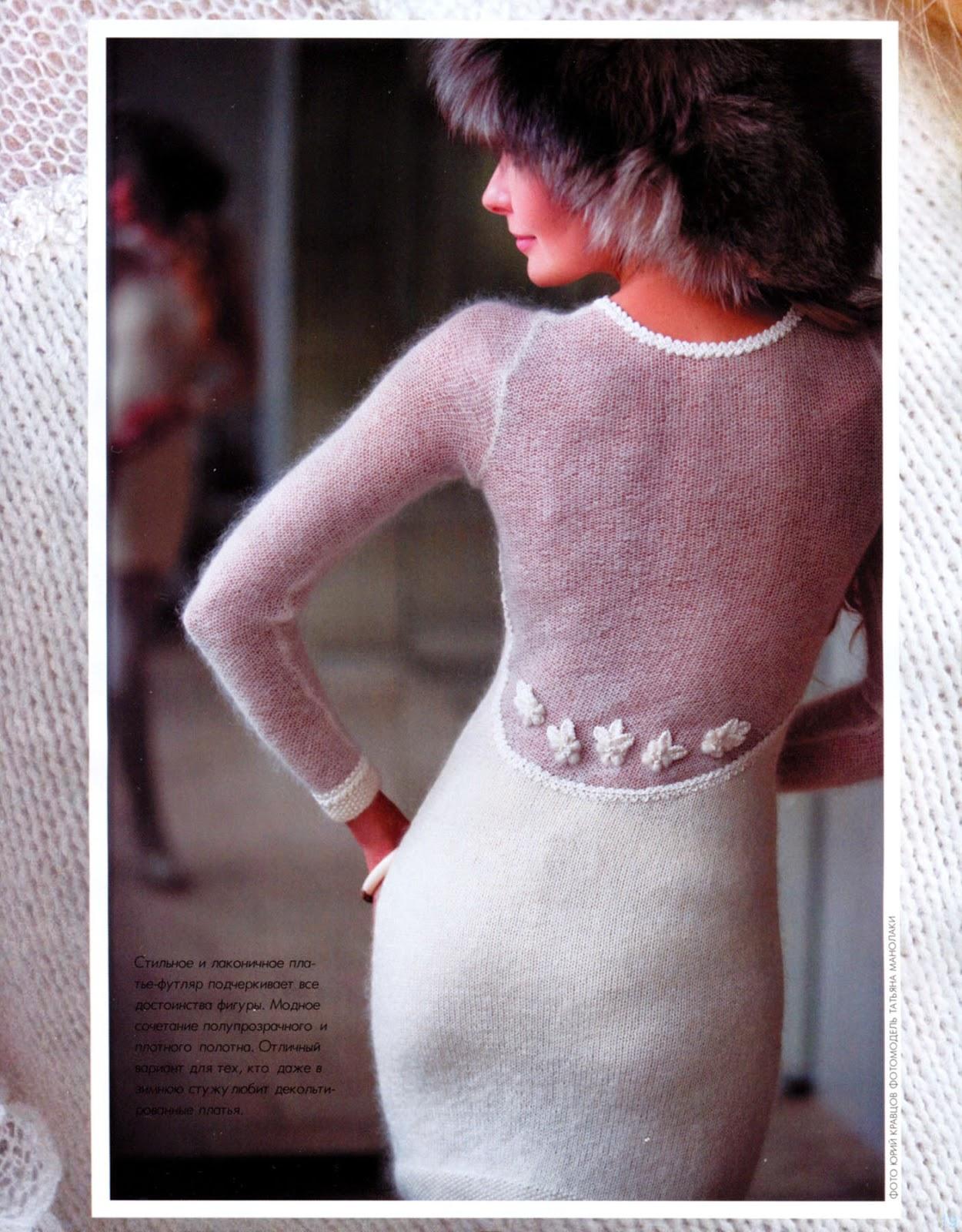 h журнал мод вязание крючком новые модели