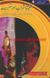 Sangeeta Sharab Aur Sigret