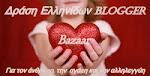 Η ΔΡΑΣΗ ΕΛΛΗΝΙΔΩΝ BLOGGER έχει το δικό της blog!!