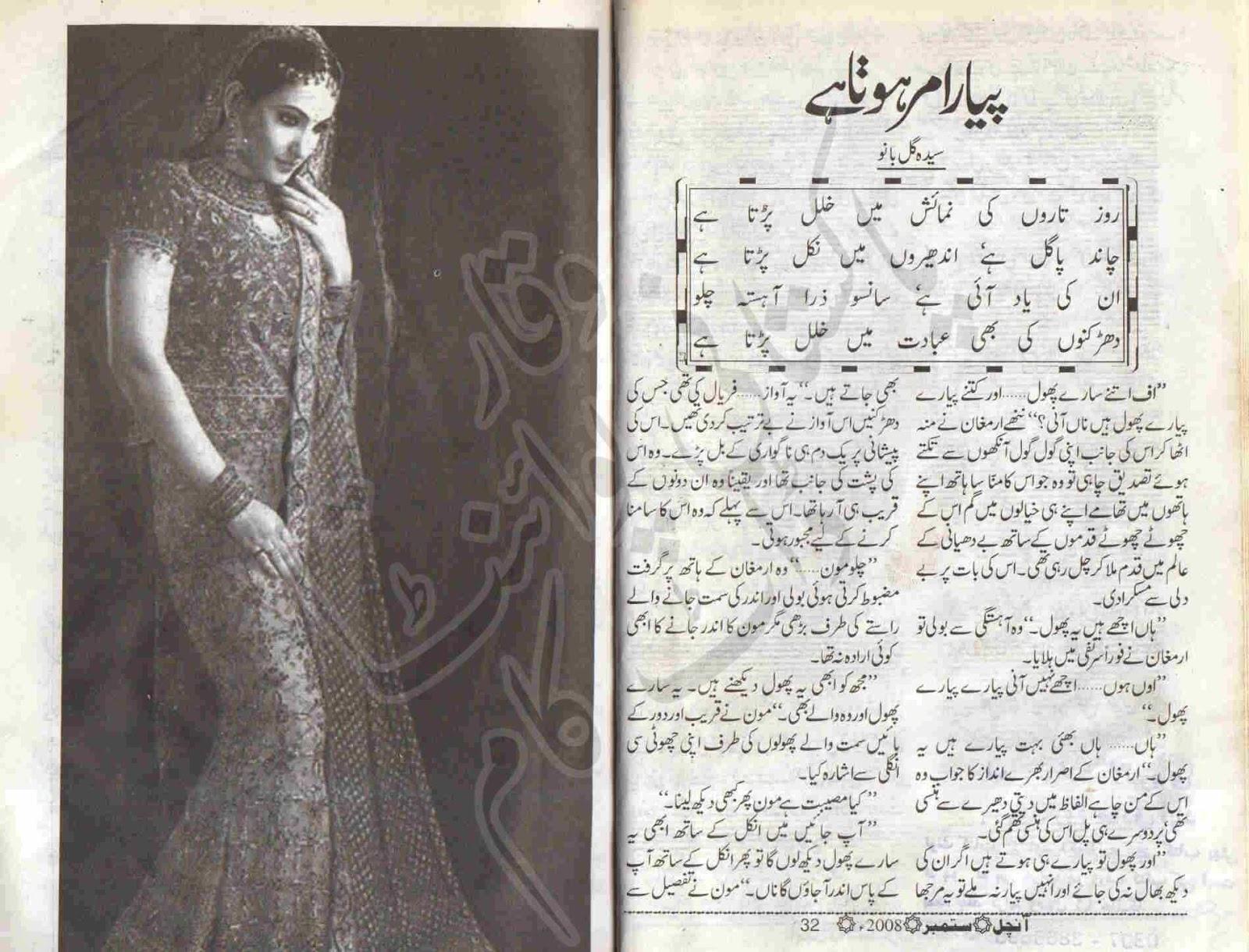 Free urdu digests piyar amar hota hai novel by sayeda gul for Syeda gul bano novels