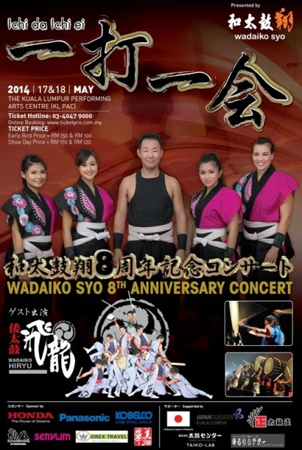 Wadaiko Syo 8th Anniversary, Wadaiko Syo, Wadaiko Hiryu, Wadaiko Subaru, Wadaiko Khi, Japanese Gagaku, Japanese Tradisional Music, Japanese drum group, japanese culture art heritage music, ichi da ichi ei