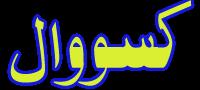 کسووال شہرکا پہلااردو بلاگ