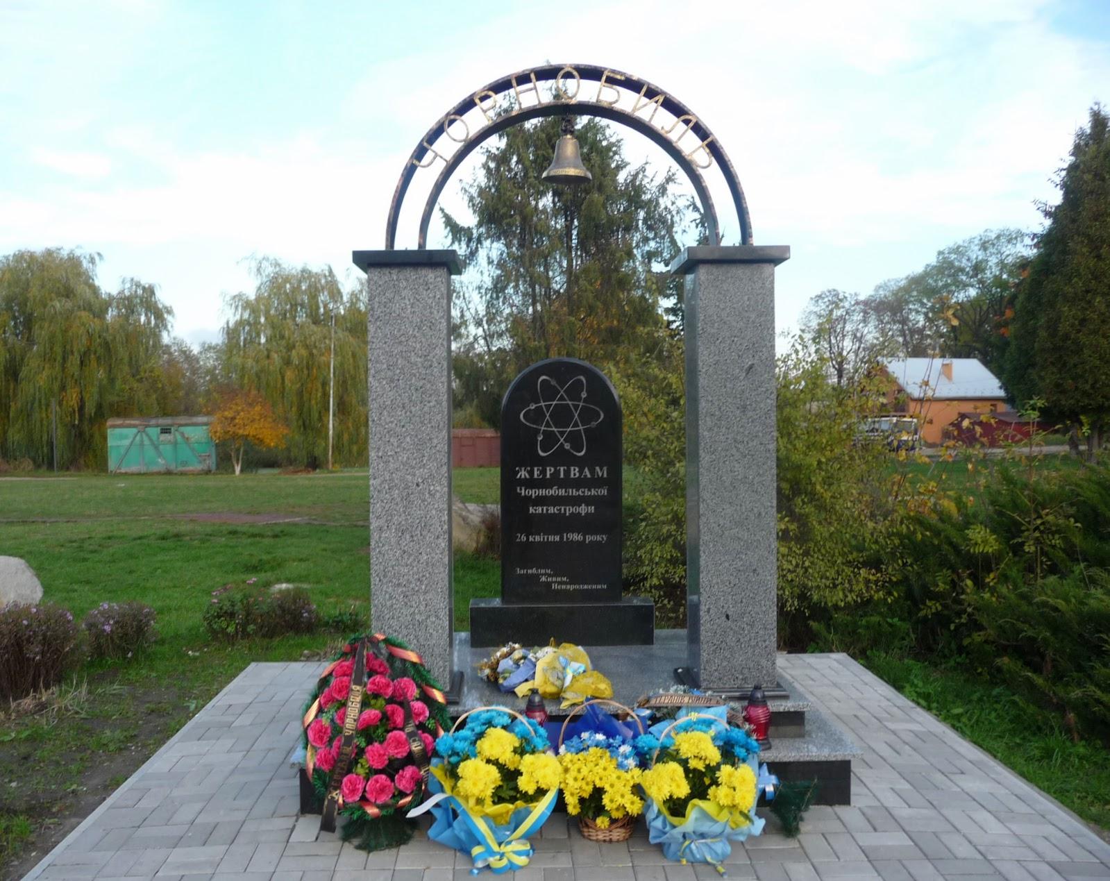 Самбір. Пам'ятник жертвам Чорнобиля