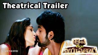 Trisha Ledha Nayantara Theatrical Trailer – GV Prakash, Anandhi