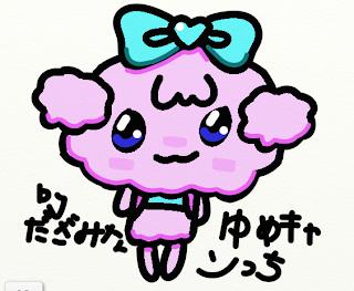 Yumecantchi+1+(Blogger+compatible).png