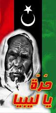 نصركم الله يااهل ليبيا