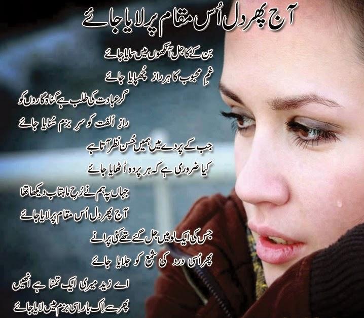 Best Urdu Hindi Sad Shayari Ghazals Photos - This Blog ...