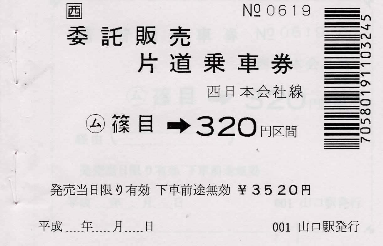 JR西日本 金額式常備軟券乗車券表紙 山口線 篠目駅