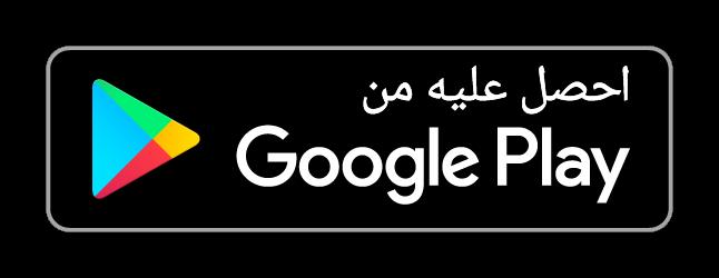 حمل تطبيقنا على جوجل بلاي