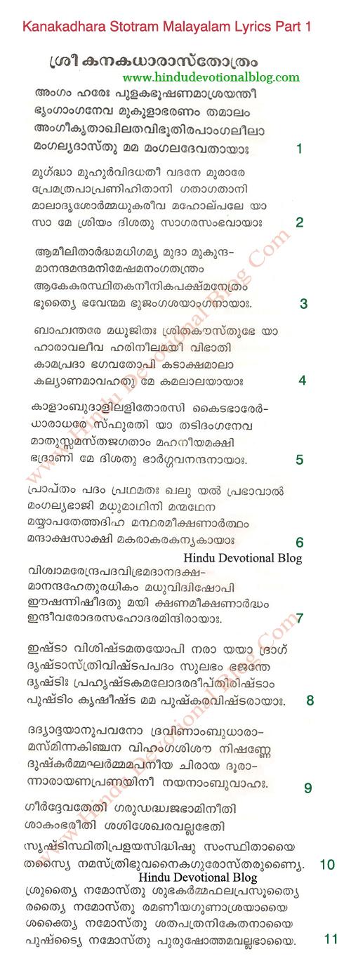 Kanakadhara Stotram Malayalam Lyrics Part 1