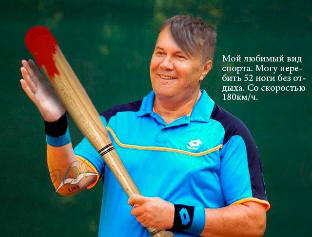 """Янукович - классический теннисный """"пузан"""", а тренеру сборной Украины должно быть стыдно, - блоггер - Цензор.НЕТ 6542"""