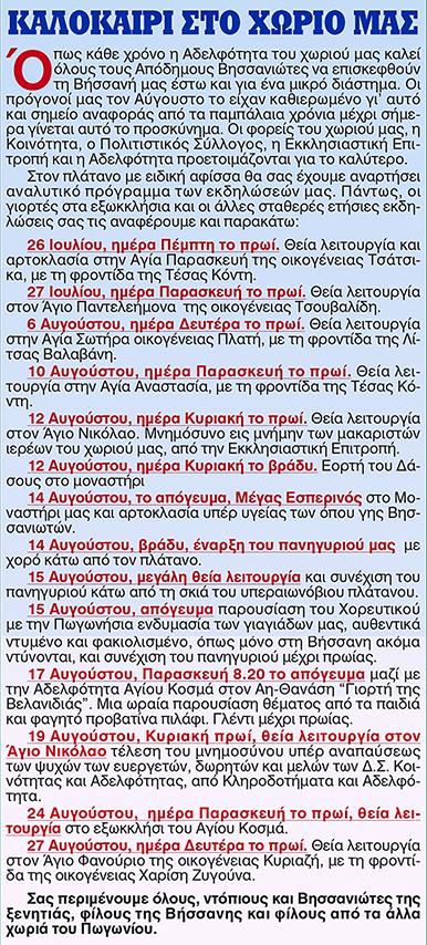 ΒΗΣΣΑΝΗ ΚΑΛΟΚΑΙΡΙ 2018
