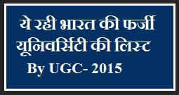 Fake University List  2015