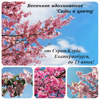 Сады в цвету