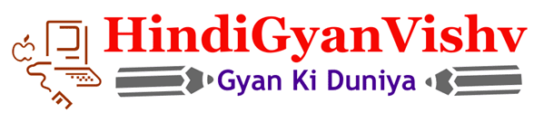 हिंदी ज्ञान विश्व - Hindi Gyan Vishv