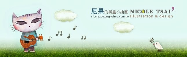 Nicole Tsai -  illustration and design