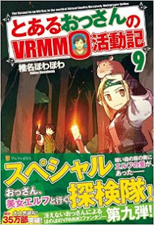 [椎名ほわほわ] とあるおっさんのVRMMO活動記 第01-03、05、07、09巻