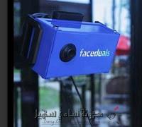 Facedeals - كاميرا ذكية تتعرف على مستخدمي فيسبوك بمجرد دخولهم المتجر