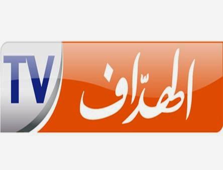 تردد قناة الهداف الجزائرية علي النايل سات