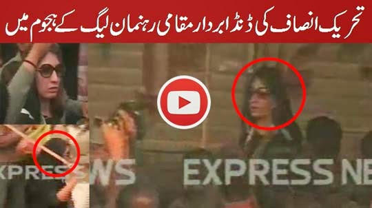 PTI Female Worker Under Attacke in Faisalabad
