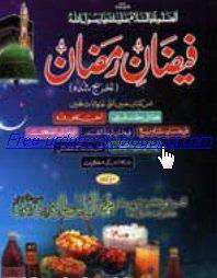 Faizan e Ramazan in Urdu