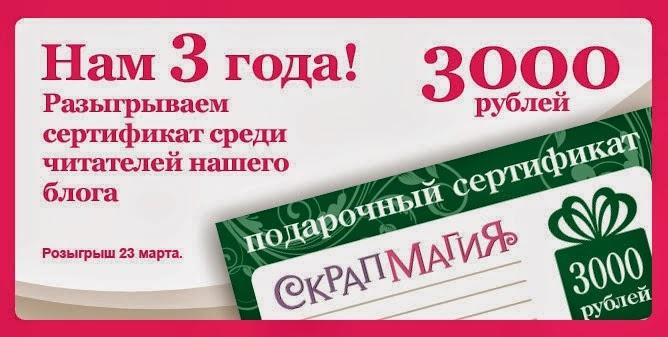 от интернет-магазина scrapmagia.ru